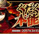 GUDAGUDA Honnouji Event Re-Run