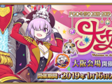WinFes 2018/19 Commemoration Campaign: Osaka