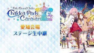 Fate Grand Order カルデアパークキャラバン 2019-2020 「FGOスペシャルトーク in 愛知」生中継