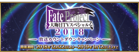 new years eve tv special 2018 broadcast countdown campaign