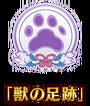 Beasts' Footprint PV