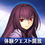 Scáthach Trial Quest Icon