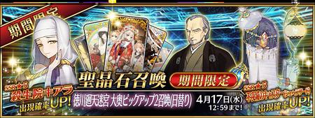 Tokugawabanner2