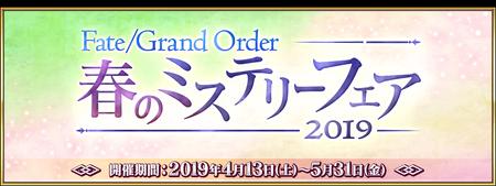 SpringMysteryFair2018 Banner