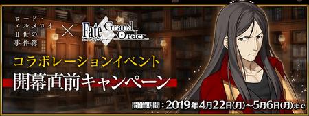 Lord El-Melloi II Case Files x FGO Collab Banner