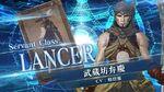 『Fate Grand Order Arcade』サーヴァント紹介動画 武蔵坊弁慶