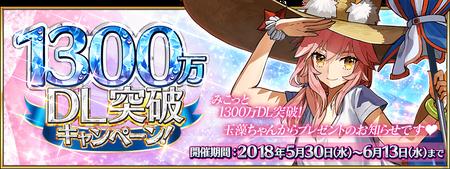 13M banner