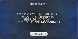 Error Code Information | Fate/Grand Order Wikia | FANDOM