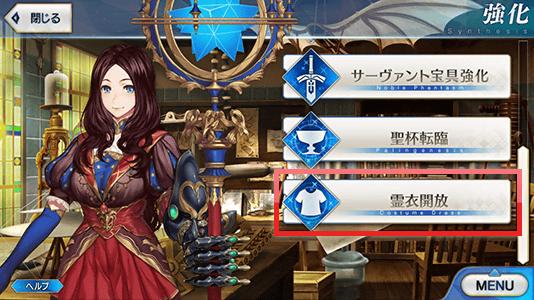 Costume Dress | Fate/Grand Order Wikia | FANDOM powered by Wikia