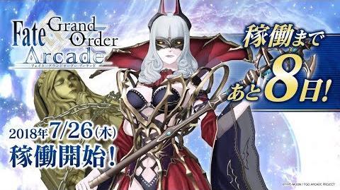 『Fate Grand Order Arcade』サーヴァント紹介動画 カーミラ