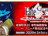 FGO Epic of Remnant Episode I Comic Release Campaign