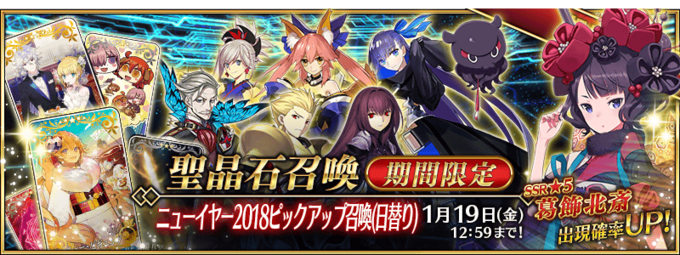 New year 2018 summoning extended