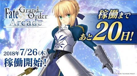 『Fate Grand Order Arcade』サーヴァント紹介動画 アルトリア・ペンドラゴン