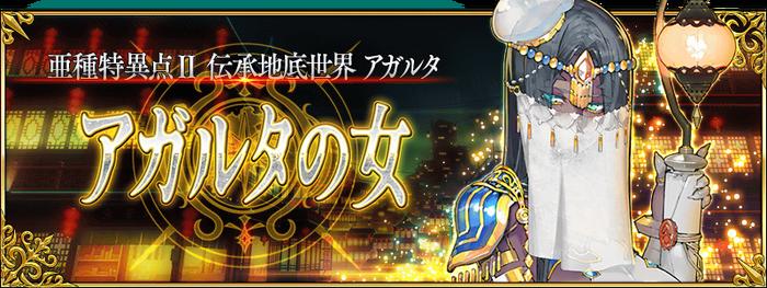 Agartha banner