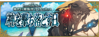 Atlantis Lostbelt Release Fate Grand Order Wikia Fandom