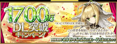 17M DL banner
