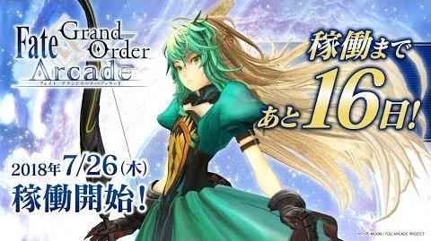 『Fate Grand Order Arcade』サーヴァント紹介動画 アタランテ