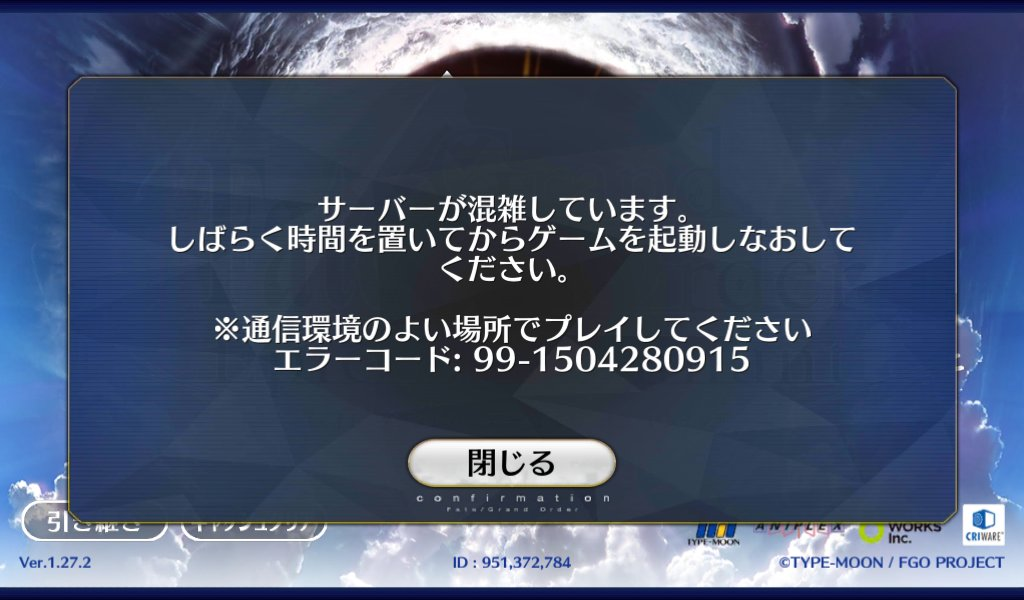Error Code Information | Fate/Grand Order Wikia | FANDOM powered by