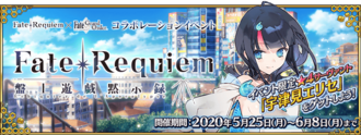 Fate requiem collab banner true