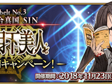 S I N Lostbelt Pre-Release Campaign