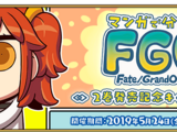 Learn with Manga! F/GO Vol 2 Release Commemoration Campaign