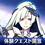 Brynhildr Trial Quest Icon