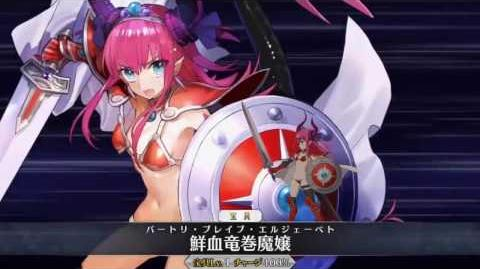 Halloween 2016 Event- Elizabeth Bathory (Brave) Noble Phantasm