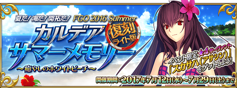 When the Part II of event will start? - FGO Q&A - GamePress Community
