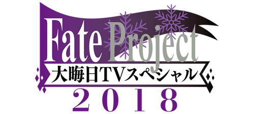 FGO Project New Year Eve TV Special 2018