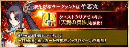 Ushiwakamaru strengthen