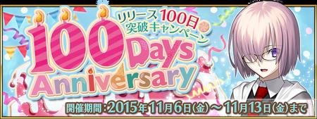 100daysevent