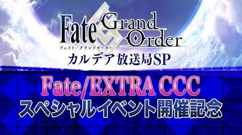 Fate Grand Order カルデア放送局SP Fate EXTRA CCCスペシャルイベント開催記念放送