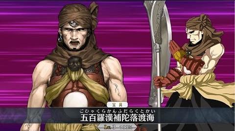 Fate Grand Order - Musashibou Benkei Noble Phantasm