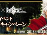 Fate/Apocrypha × FGO Special Campaign