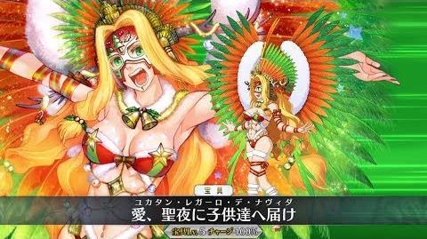 ケツァル・コアトル〔サンバ/サンタ〕「テクニコ・マスカラ」 愛、聖夜に子供達へ届け