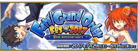 2nd anniversary banner extended