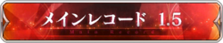 Arc1.5 button
