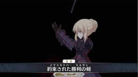【Fate Grand Order】Artoria Pendragon (Alter) NP Revamp【FGO】アルトリア・ペンドラゴン[オルタ]・ニュー・宝具【FateGO】