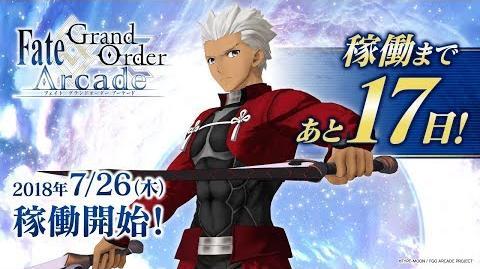 『Fate Grand Order Arcade』サーヴァント紹介動画 エミヤ
