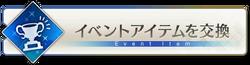 Event Item Button