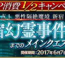 Main Quest 1/2 AP + Shinjuku Summoning Campaign