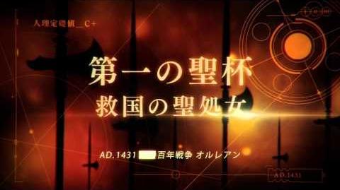 「Fate Grand Order」トレーラー