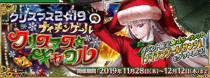 Fgo Christmas 2020 Fandom Christmas 2019 | Fate/Grand Order Wikia | Fandom