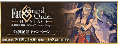 FGO the Stage babylonia banner