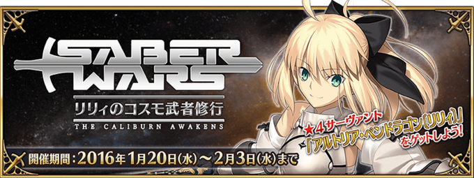 Saber Wars Event | Fate/Grand Order Wikia | FANDOM powered by Wikia