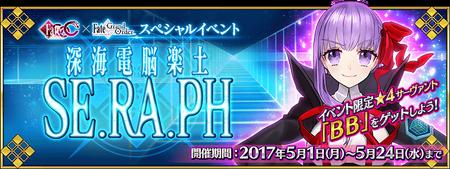 SERAPH banner