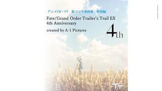 「Fate Grand Order Trailer's Trail EX 4th Anniversary」特典BD紹介映像