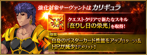 Caligula Strengthening