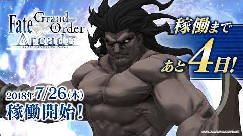 『Fate Grand Order Arcade』サーヴァント紹介動画 ヘラクレス