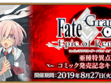 FGO Epic of Remnant Episode IV Comic Release Campaign